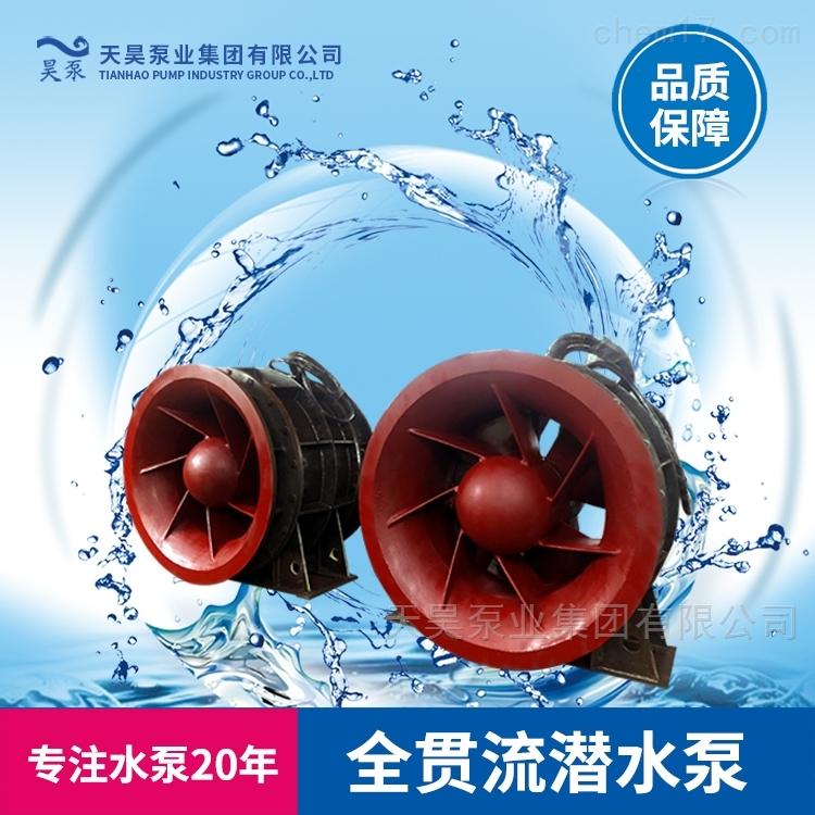 佛山QGWZ全贯流潜水电泵生产厂家