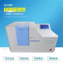 BYCM-6000ZL全自动触控量热仪检测甲醇油品热值