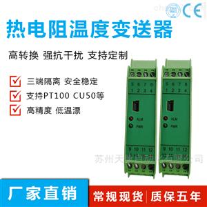 TRWD-11D智能温度变送器热电阻PT100一进二出4-20mA
