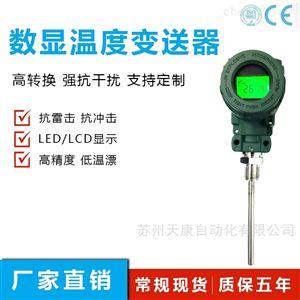 TRWB-2088液晶显示PT100热电阻一体化温度传感器