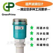 超声波液位计(一体式)-英国GREENPRIMA