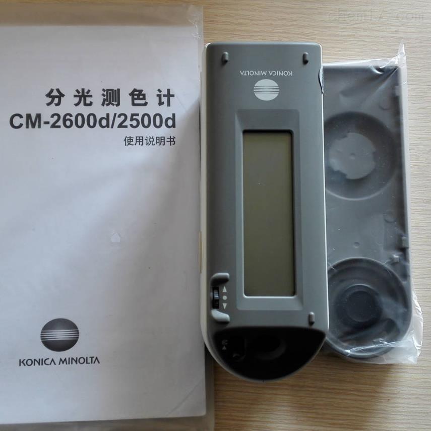 CM-2600d高精密分光测色仪