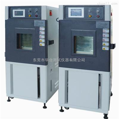 上海可编程恒温恒湿试验箱
