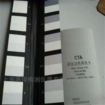 GB251紡織評級沾色用灰樣卡
