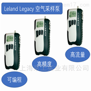 Leland Legacy 高流量采样泵