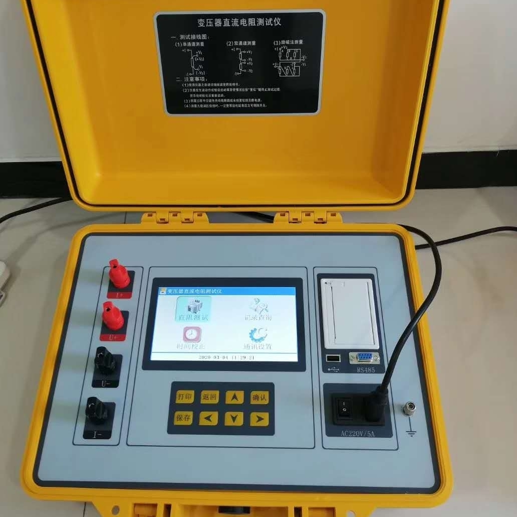 三相变压器直流电阻测试仪