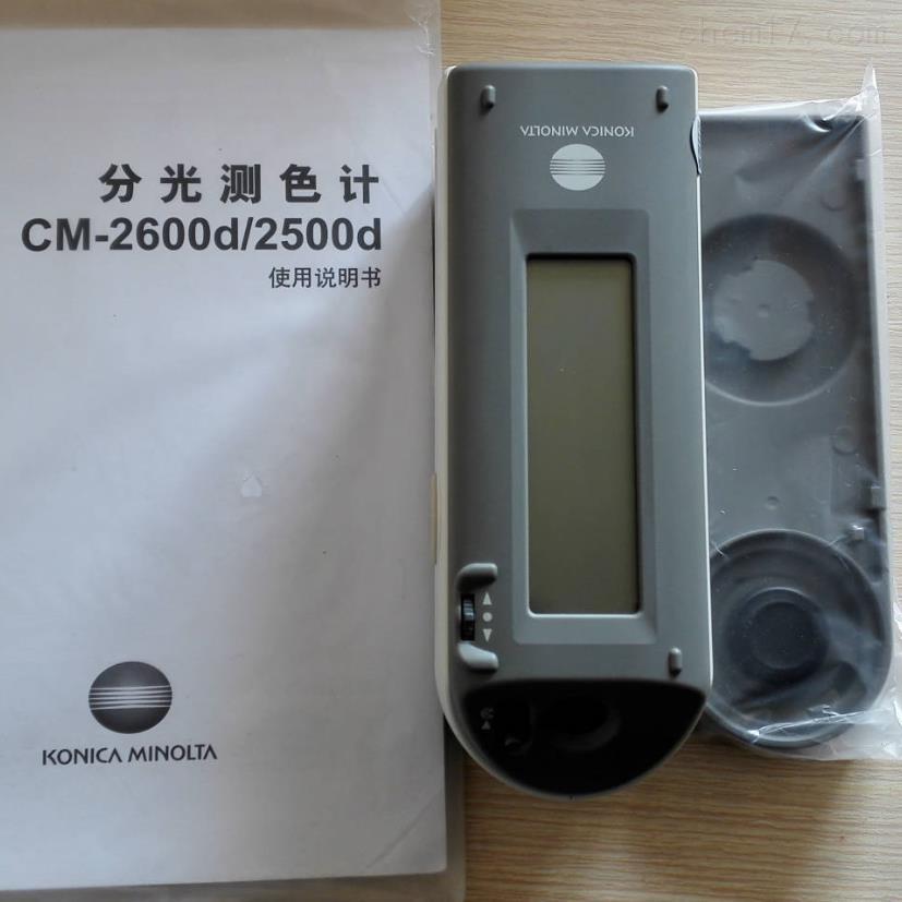 CM-2500d塑料测色计
