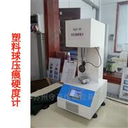 自动数显球压痕硬度仪 硬度测试仪