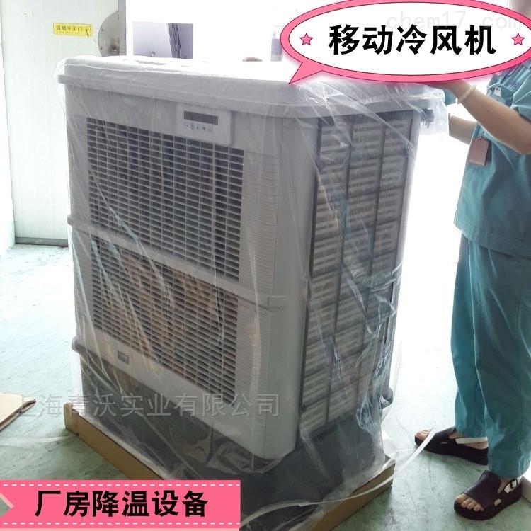 车间冷风机 车间降温用移动空调