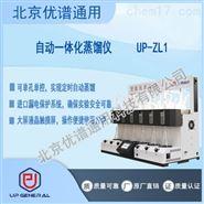 自動一體化蒸餾儀