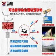 扬尘在线监测系统现货景区