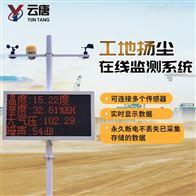 YT-YC扬尘检测设备价格