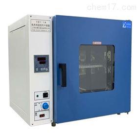 DHG-101-1A厂家直营内胆镜面不锈钢鼓风干燥箱