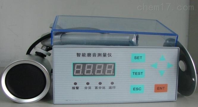 智能磨音测量仪  厂家