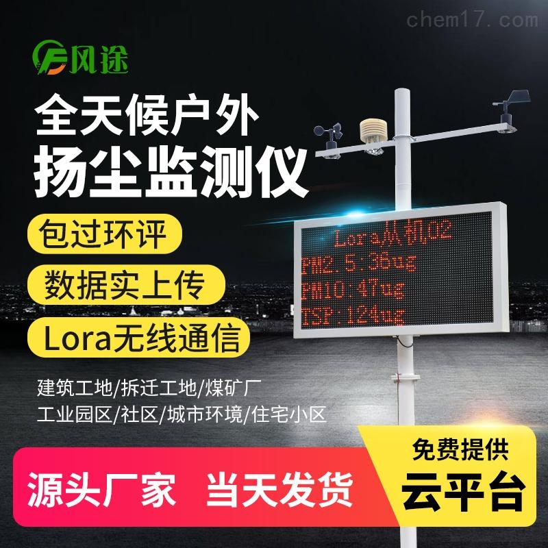 工地扬尘噪声监测系统多少钱