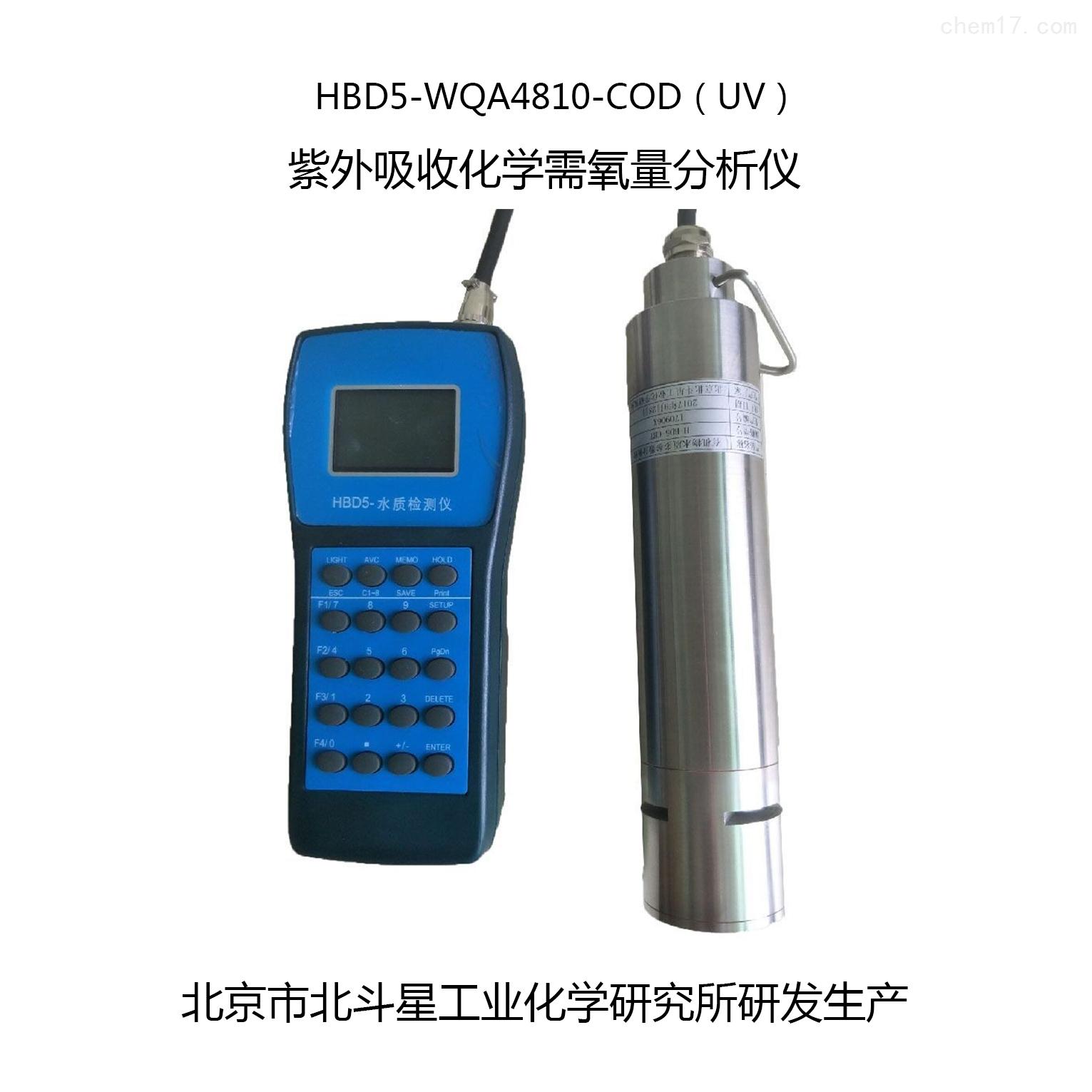 便携式UV法COD分析仪 HBD5-WQA4810-COD
