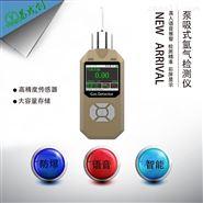 泵吸式臭氧檢測儀