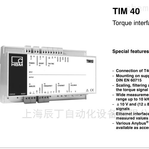 德国HBM扭矩接口模块TIM40原装进口