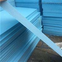 3公分-15公分XPS挤塑板外墙保温板 厂家直销 品质保障