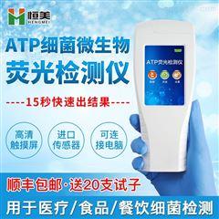 HM-ATP微生物检测仪器/ATP细菌测试仪