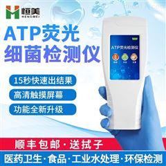 HM-ATP纯净水微生物检测仪