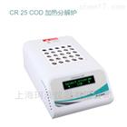 CR25化学需氧量COD加热分解炉