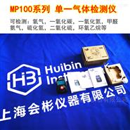 氨气浓度气体检测仪MP100