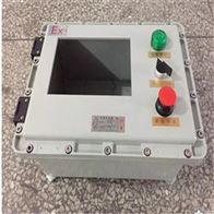 BXK防爆控制箱 防爆仪表箱