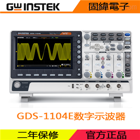 GDS-1104E数字示波器