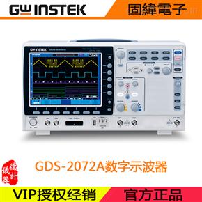 GDS-2072A数字示波器