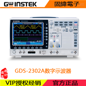 GDS-2302A数字示波器