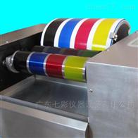 QC-80展色机七彩柔印打色机QC-80自动展色仪油墨打样机