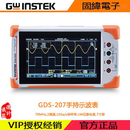 GDS-207手持示波表
