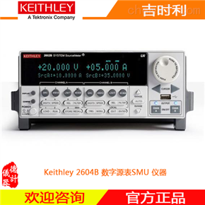 2604B数字源表电源