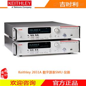 2651A数字源表电源