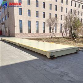 SCS-100t保定地秤厂家,100吨电子地磅出厂价格