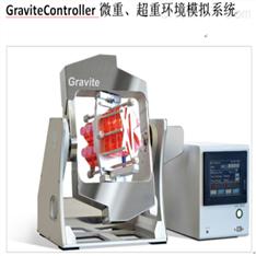 GraviteController微重力超重力模拟系统