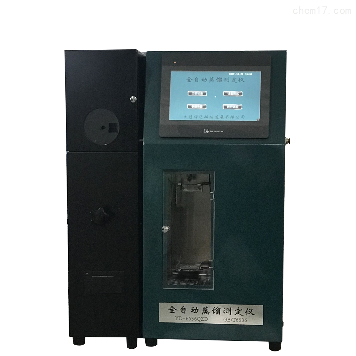 自动馏程测定仪厂家