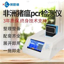 LD-PCR非洲猪瘟检测仪器的使用方法