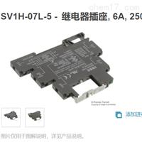 配套用SV1H-07L-4,IDEC和泉的继电器插座