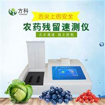 FK-NC20农残检测分析仪