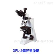 反射偏光显微镜