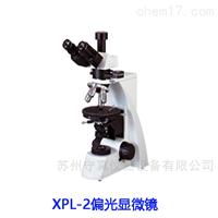 XPL-2反射偏光显微镜
