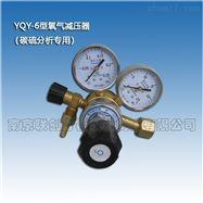 YQY-6氧气减压器(碳硫分析专用)