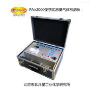大气污染物排放气体检测仪