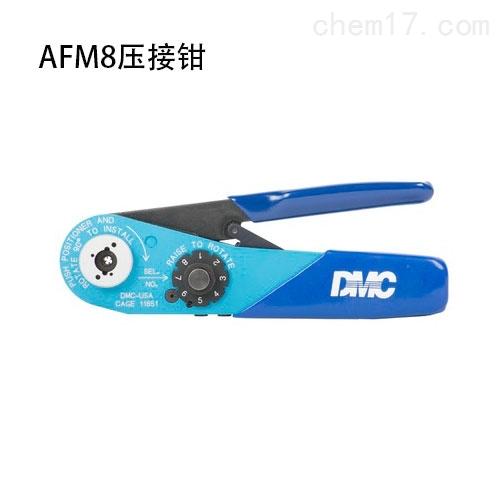 美国dmc压接钳AFM8压线钳M22520/2-01