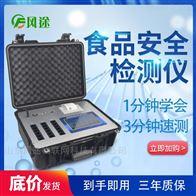 FT-G18000-B多功能食品安全分析仪