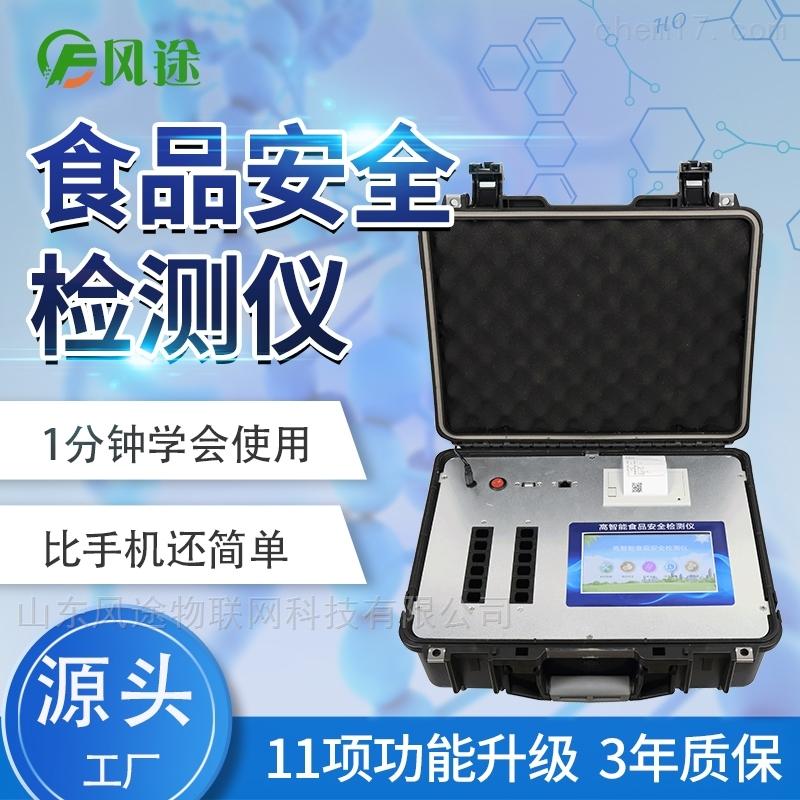 <strong>公益诉讼检测设备厂家</strong>食品安全检测仪