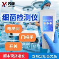 手持式细菌检测仪