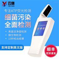 便携式细菌检测仪